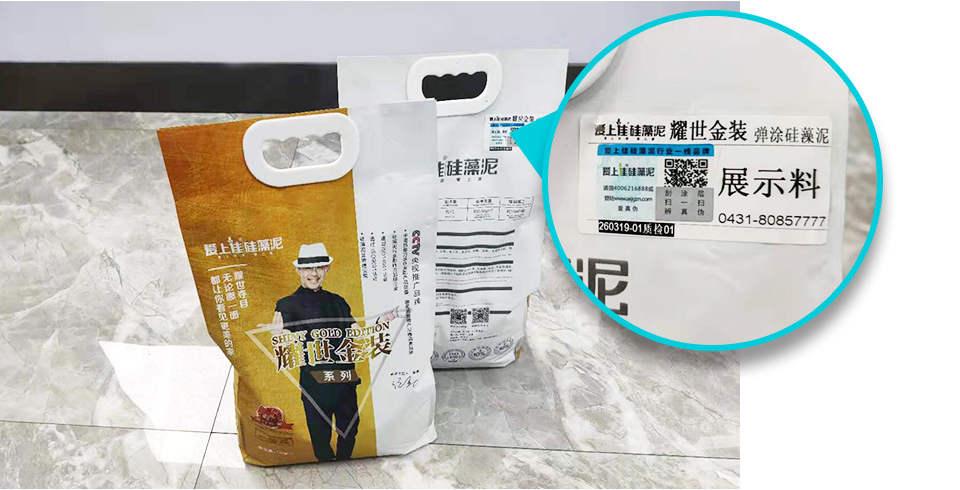 第一步:找到包装上的产品防伪贴