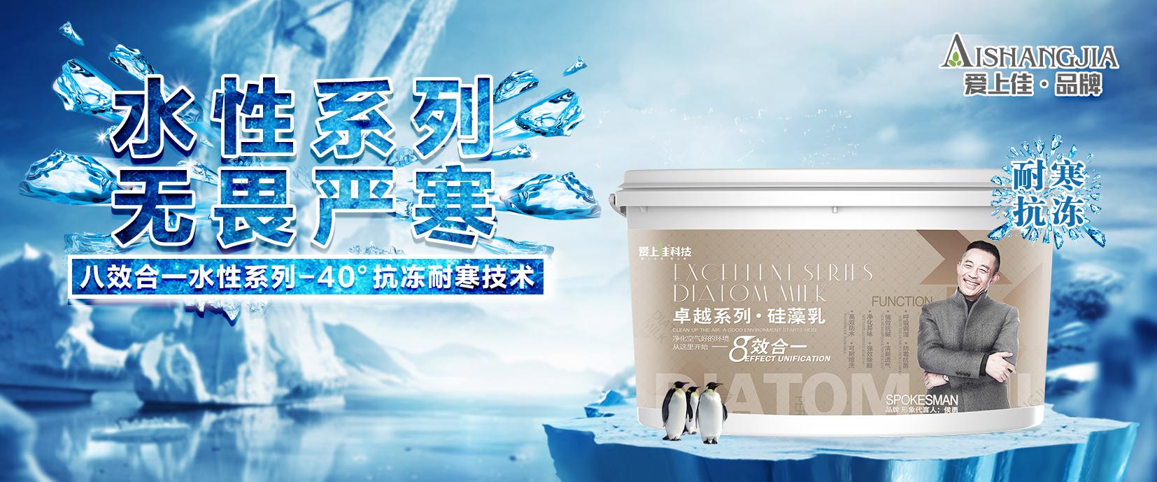 零下40°低温防冻,独家经典。爱上佳8效合一硅藻乳。