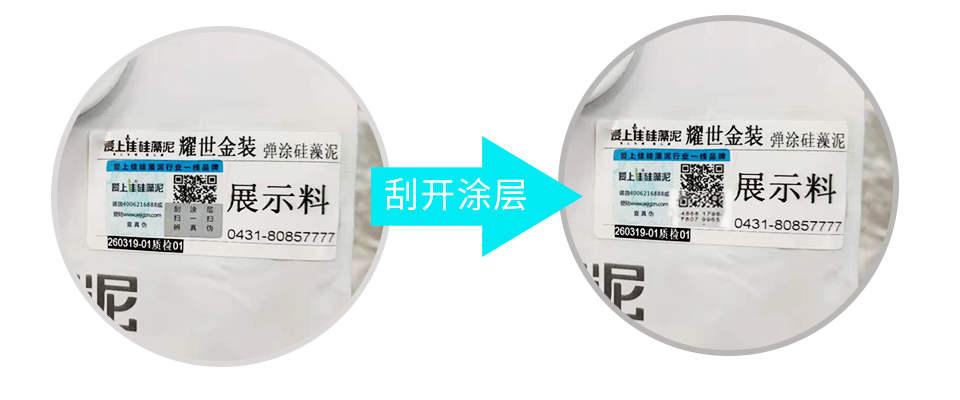 第二步:刮开产品防伪贴上的图层